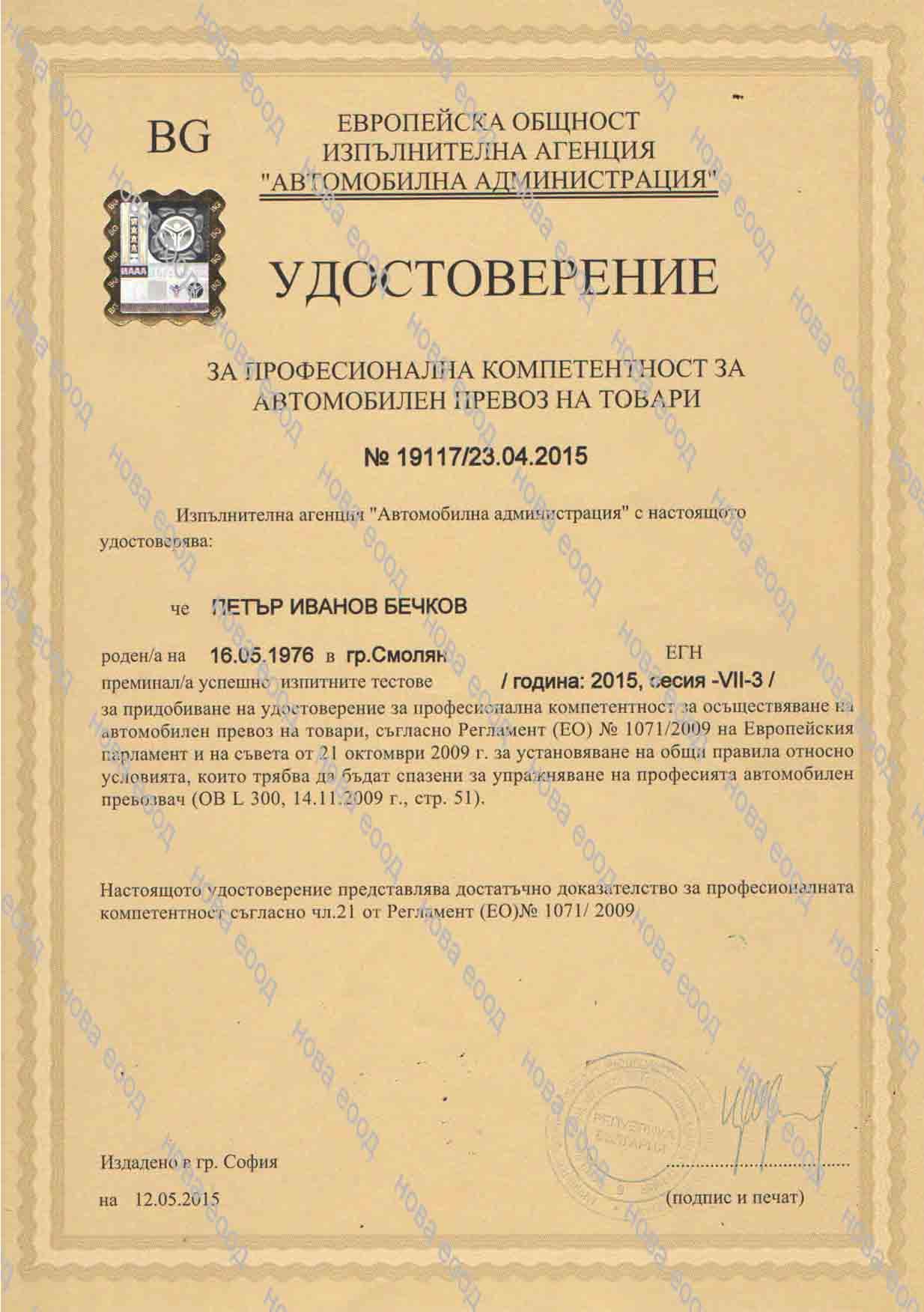Сертификат Бечков Нова ЕООД