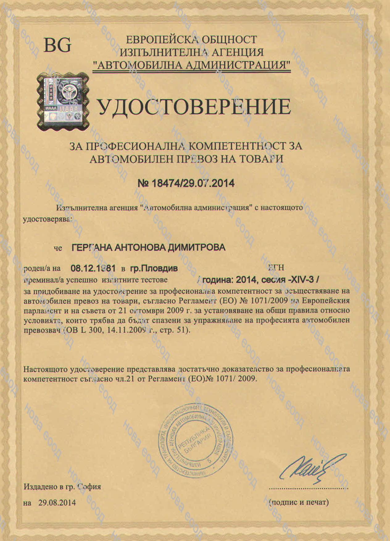 Сертификат Димитрова Нова ЕООД