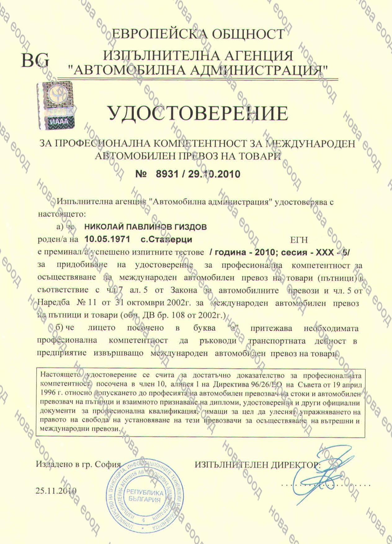 Сертификат Гиздов Нова ЕООД