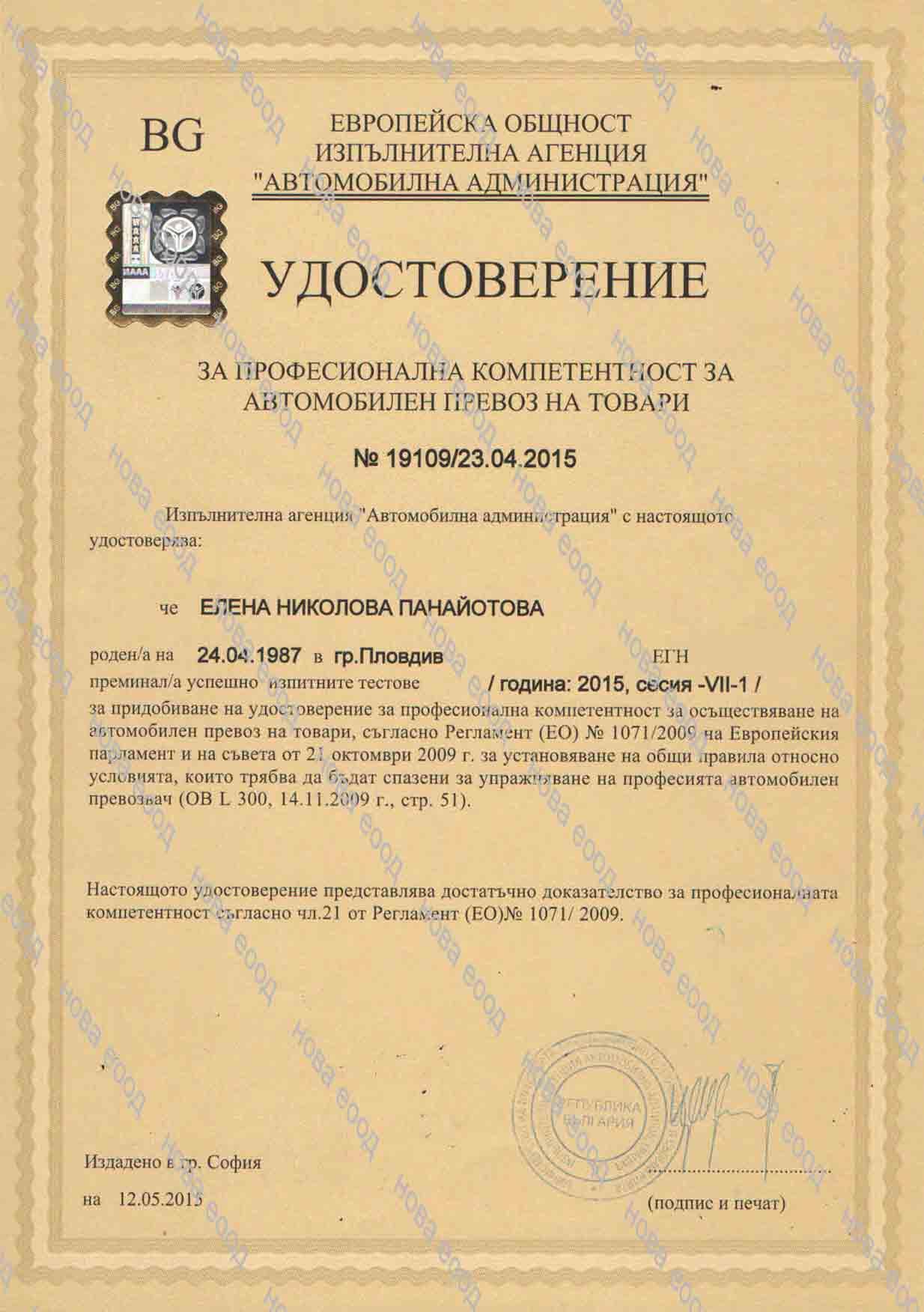 Сертификат Малинова Нова ЕООД
